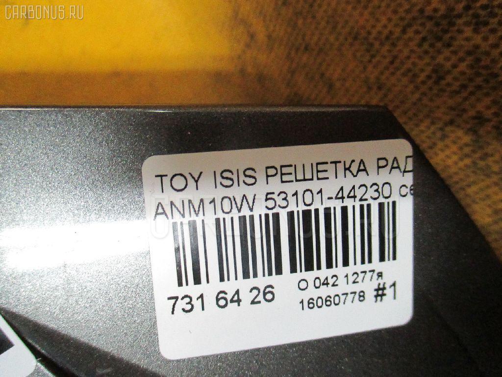 Решетка радиатора TOYOTA ISIS ANM10W Фото 4