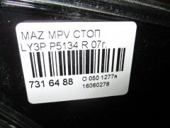 Стоп Mazda Mpv LY3P Фото 3
