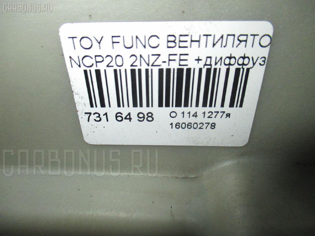 Вентилятор радиатора ДВС TOYOTA FUNCARGO NCP20 2NZ-FE Фото 3