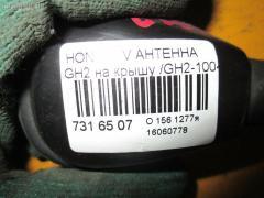 Антенна Honda Hr-v GH2 Фото 3