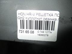 Решетка под лобовое стекло Honda Hr-v GH2 Фото 2