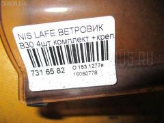 Ветровик Nissan Lafesta B30 Фото 5