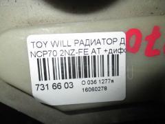 Радиатор ДВС Toyota Will cypha NCP70 2NZ-FE Фото 3