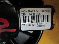 Мотор печки HONDA RAFAGA CE4 Фото 3