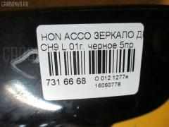 Зеркало двери боковой Honda Accord wagon CH9 Фото 3