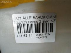 Бачок омывателя TOYOTA ALLEX NZE121 Фото 3