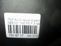 Защита двигателя TOYOTA ALLEX NZE121 1NZ-FE Фото 2