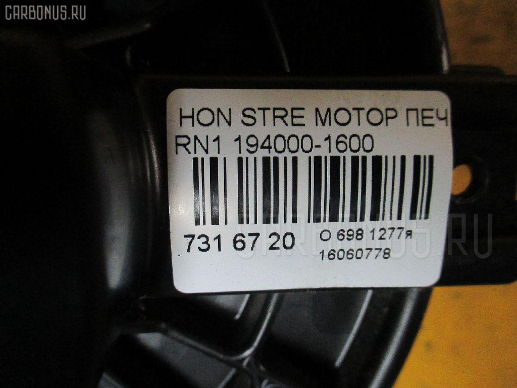 Мотор печки HONDA STREAM RN1 Фото 3