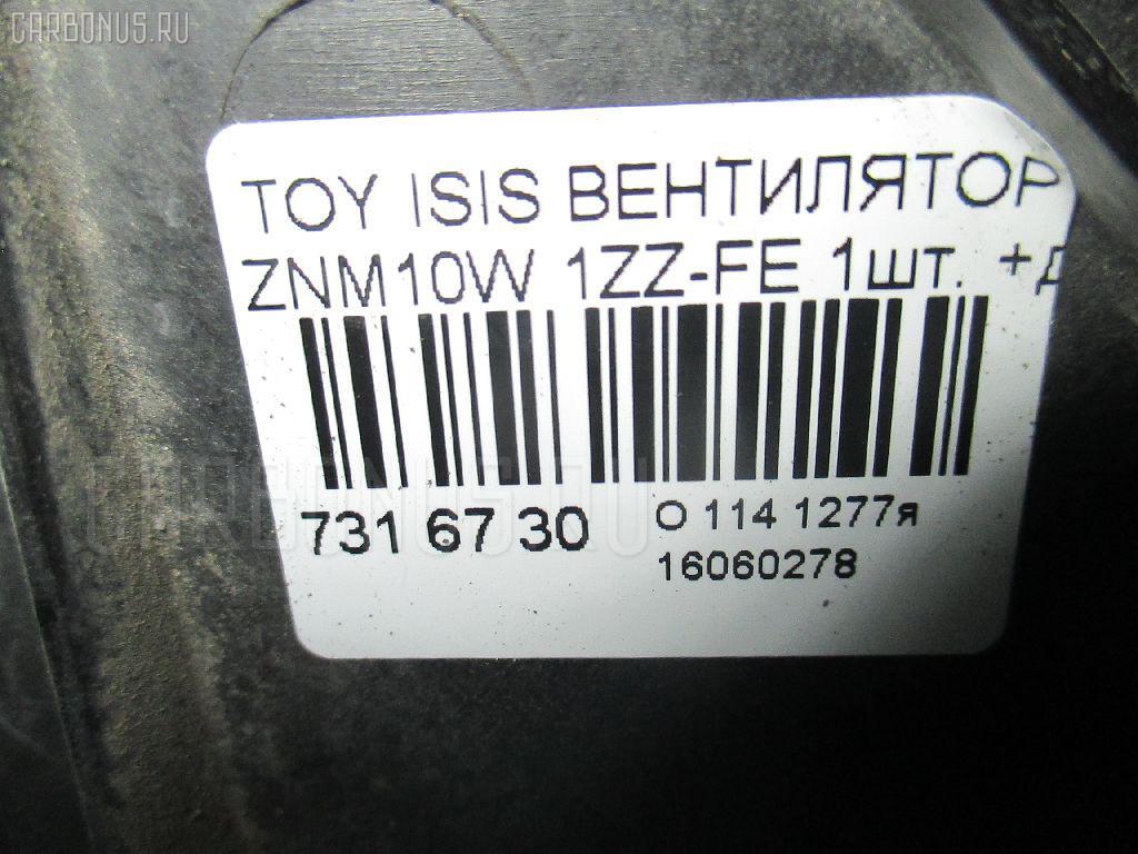 Вентилятор радиатора ДВС TOYOTA ISIS ZNM10W 1ZZ-FE Фото 3