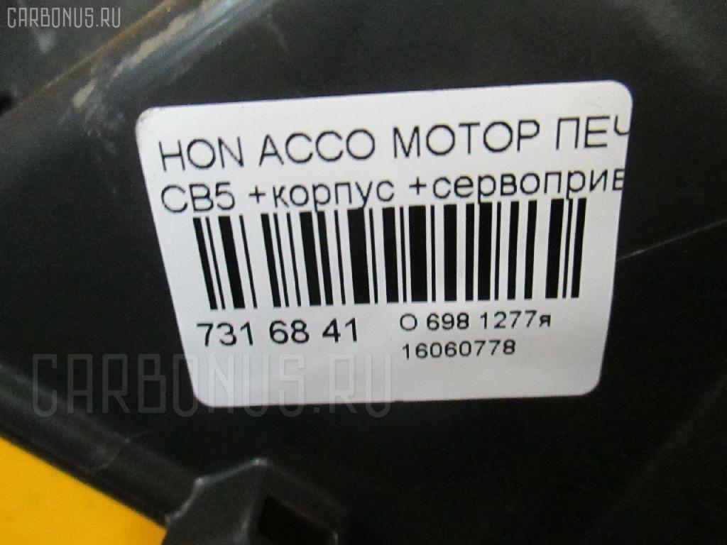 Мотор печки HONDA ACCORD INSPIRE CB5 Фото 5