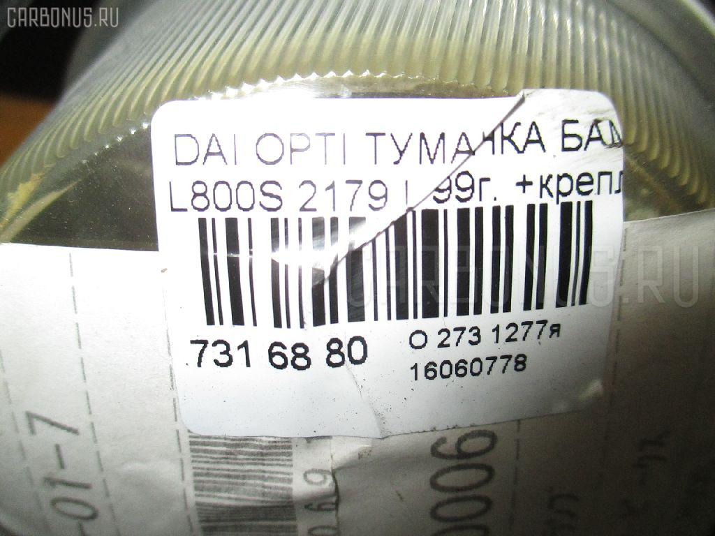 Туманка бамперная DAIHATSU OPTI L800S Фото 3