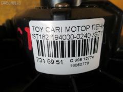 Мотор печки TOYOTA CARINA ED ST182 Фото 3