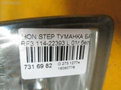 Туманка бамперная Honda Stepwgn RF3 Фото 3