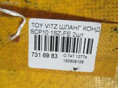 Шланг кондиционера Toyota Vitz SCP10 1SZ-FE Фото 2