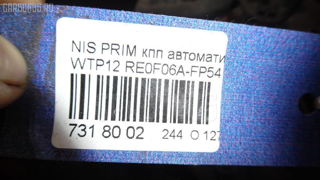 КПП автоматическая NISSAN PRIMERA WAGON WTP12 QR20DE Фото 10
