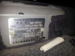Главный тормозной цилиндр NISSAN PRIMERA WAGON WTP12 QR20DE Фото 4
