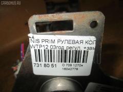 Рулевая колонка Nissan Primera wagon WTP12 Фото 8