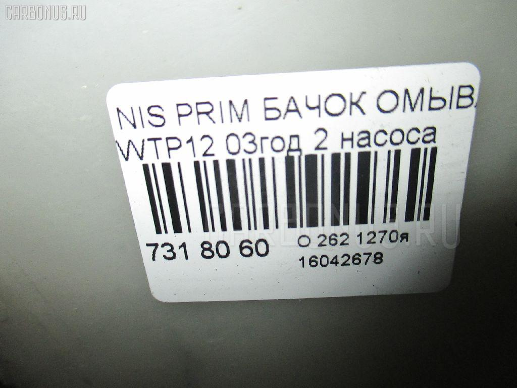 Бачок омывателя NISSAN PRIMERA WAGON WTP12 Фото 8