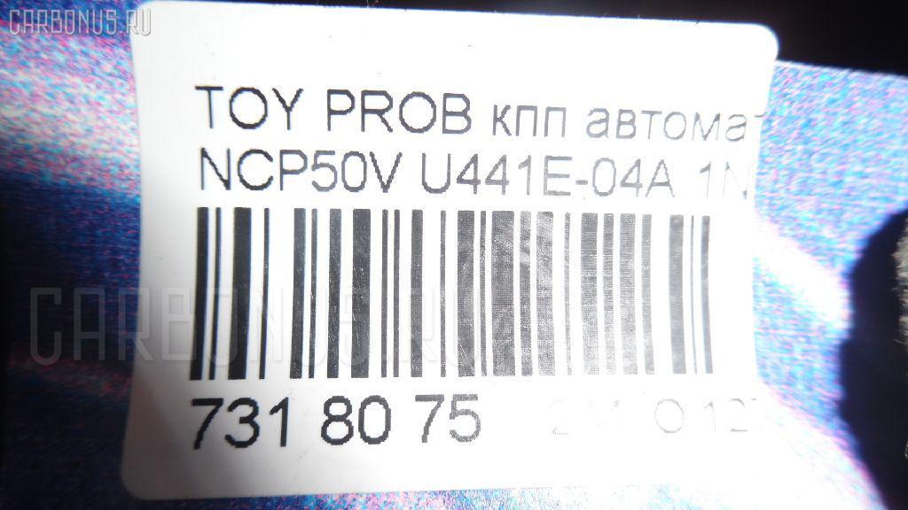 КПП автоматическая TOYOTA PROBOX NCP50V 2NZ-FE Фото 10