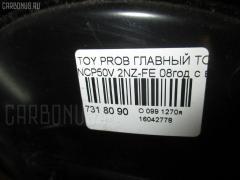 Главный тормозной цилиндр TOYOTA PROBOX NCP50V 2NZ-FE Фото 9