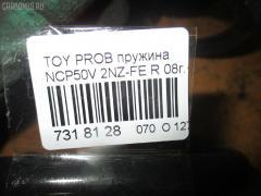 Пружина Toyota Probox NCP50V 2NZ-FE Фото 7