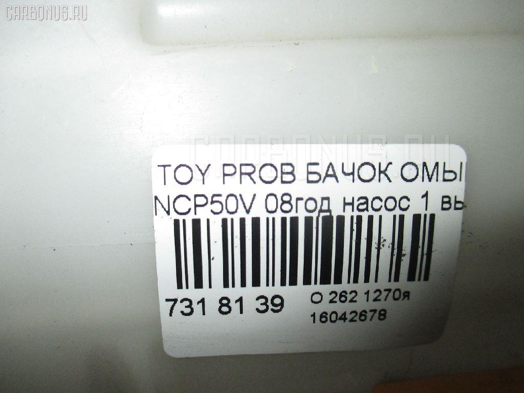 Бачок омывателя TOYOTA PROBOX NCP50V Фото 8