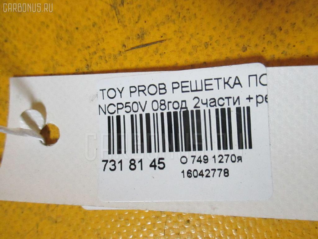 Решетка под лобовое стекло TOYOTA PROBOX NCP50V Фото 8