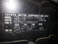 Решетка под лобовое стекло Toyota Probox NCP50V Фото 3