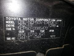 Защита бампера TOYOTA PROBOX NCP50V Фото 2