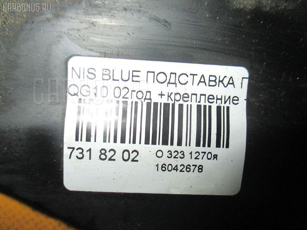 Подставка под аккумулятор NISSAN BLUEBIRD SYLPHY QG10 Фото 8