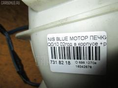 Мотор печки Nissan Bluebird sylphy QG10 Фото 8