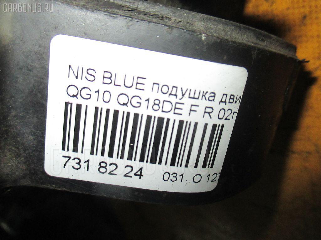 Подушка двигателя NISSAN BLUEBIRD SYLPHY QG10 QG18DE Фото 8