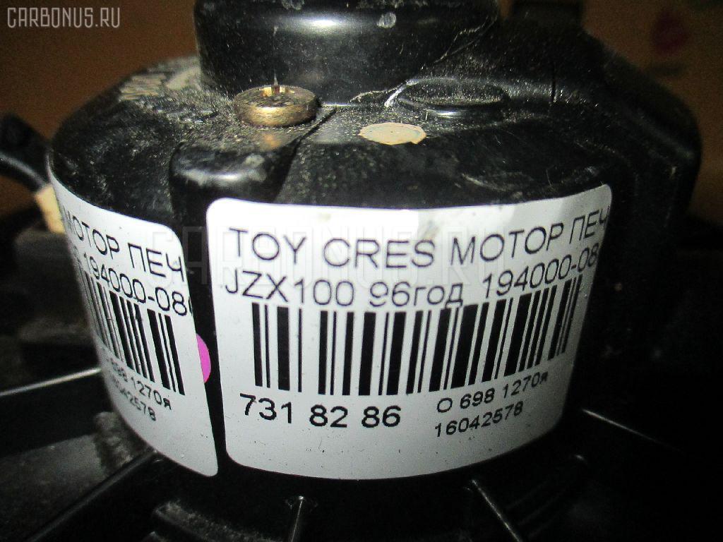 Мотор печки TOYOTA CRESTA JZX100 Фото 8