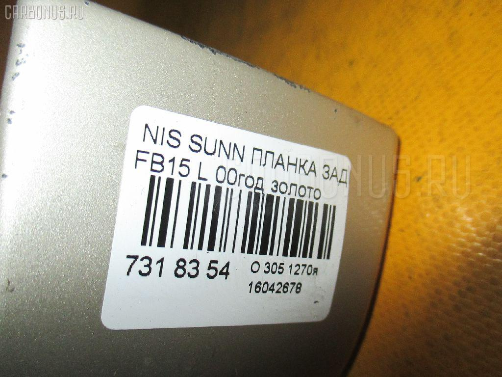 Планка задняя NISSAN SUNNY FB15 Фото 9