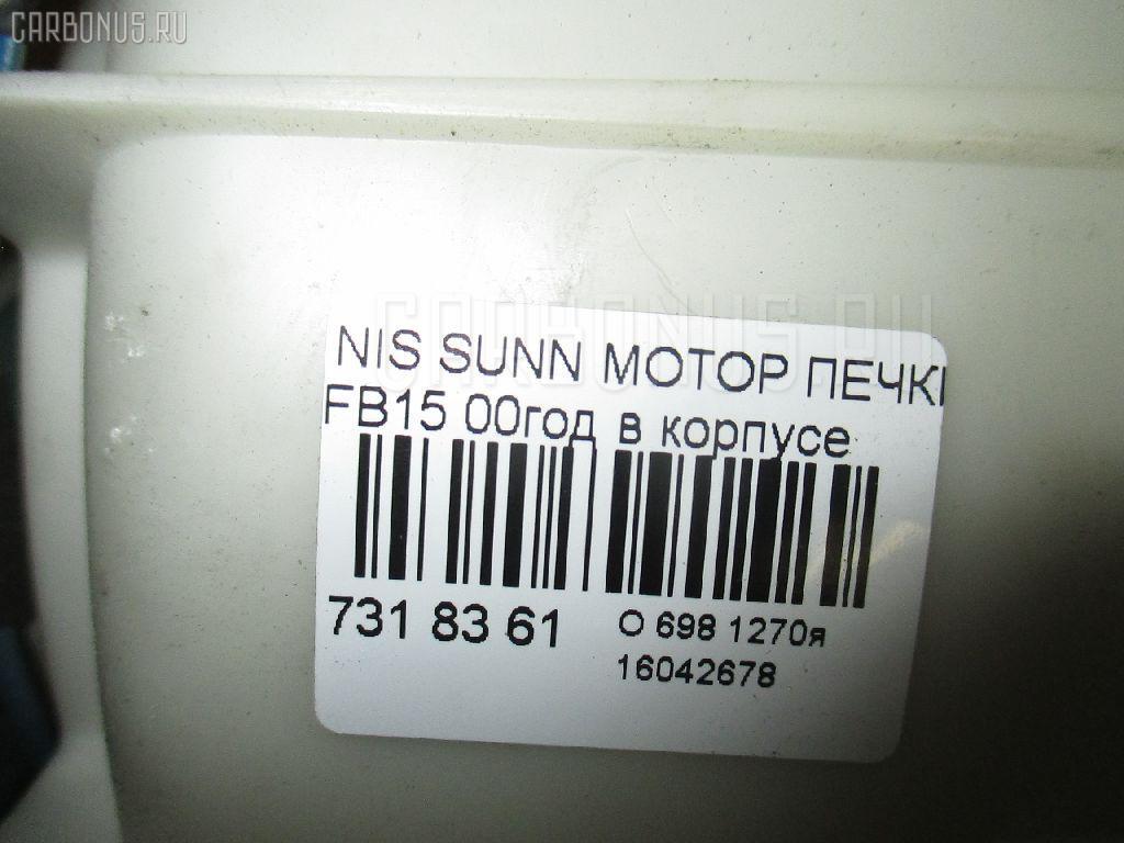 Мотор печки NISSAN SUNNY FB15 Фото 9