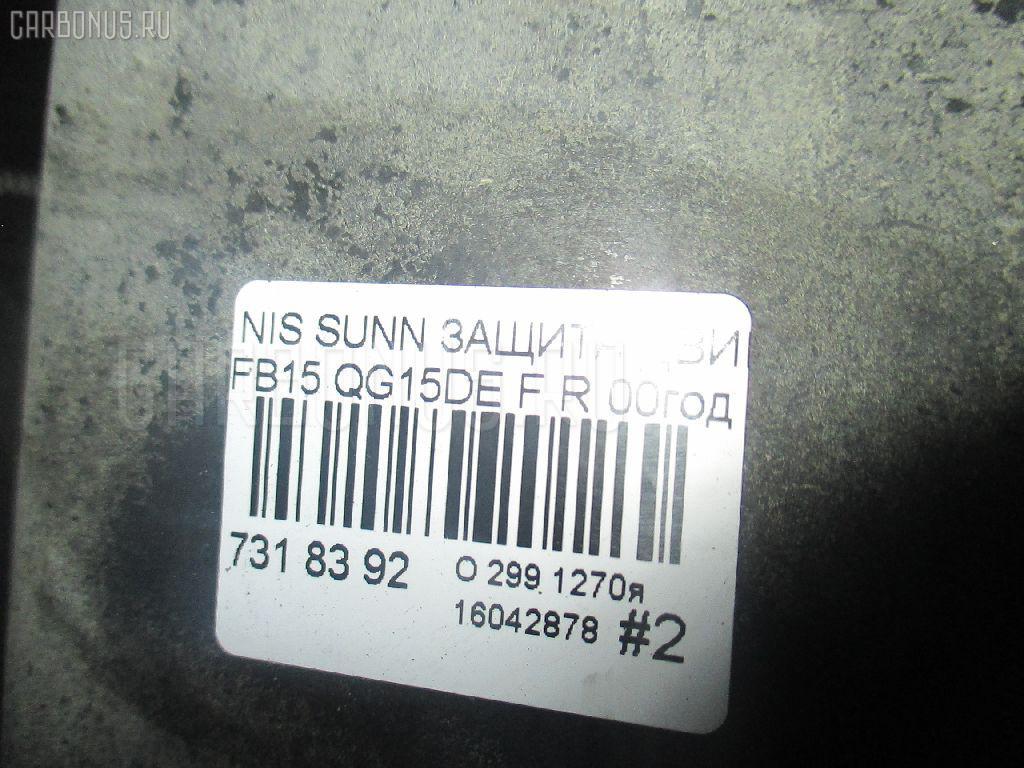 Защита двигателя NISSAN SUNNY FB15 QG15DE Фото 9
