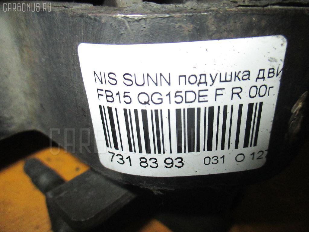 Подушка двигателя NISSAN SUNNY FB15 QG15DE Фото 9