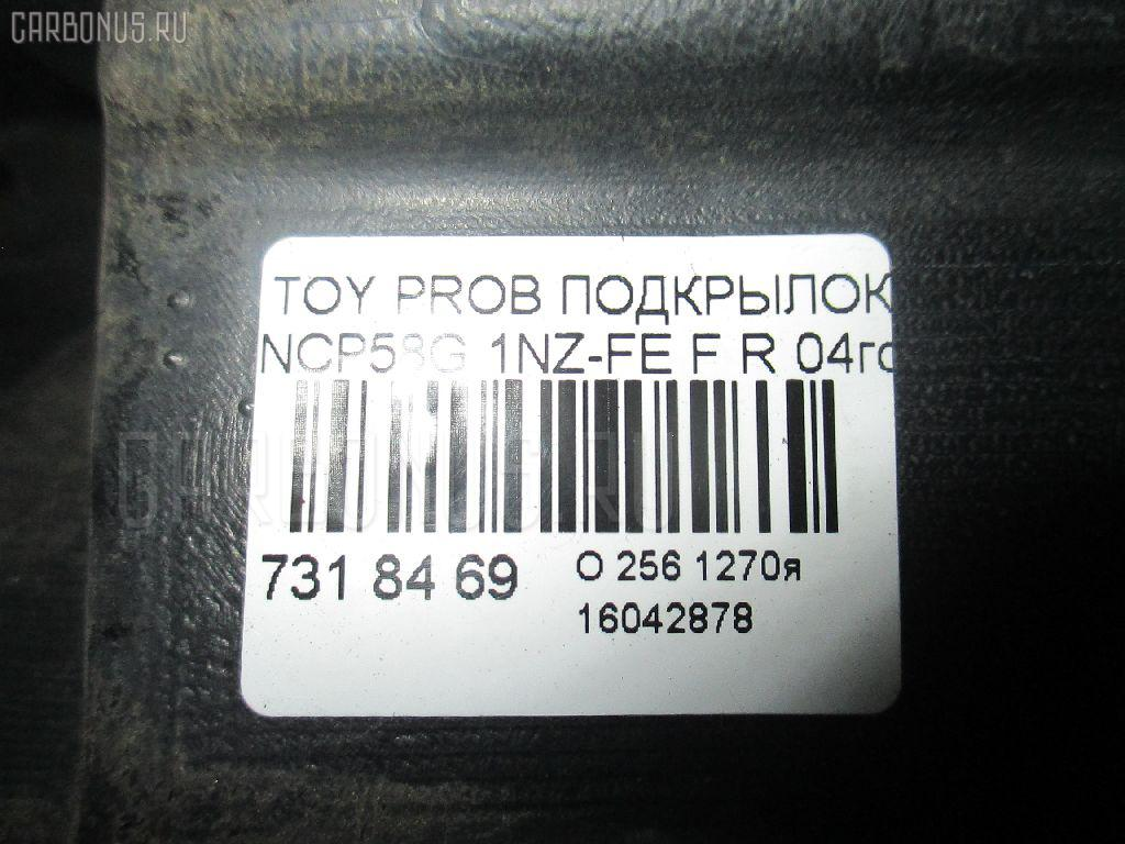 Подкрылок TOYOTA PROBOX NCP58G 1NZ-FE Фото 7