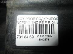 Подкрылок TOYOTA PROBOX NCP58G 1NZ-FE Фото 7