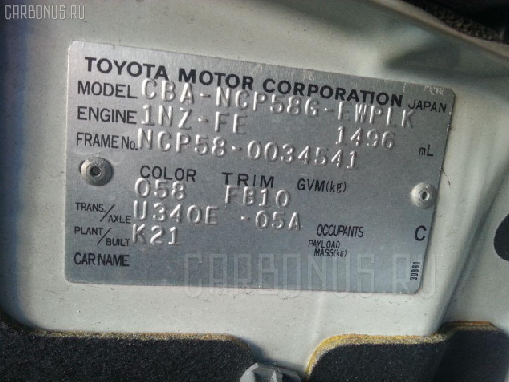 Защита двигателя TOYOTA PROBOX NCP58G 1NZ-FE Фото 2