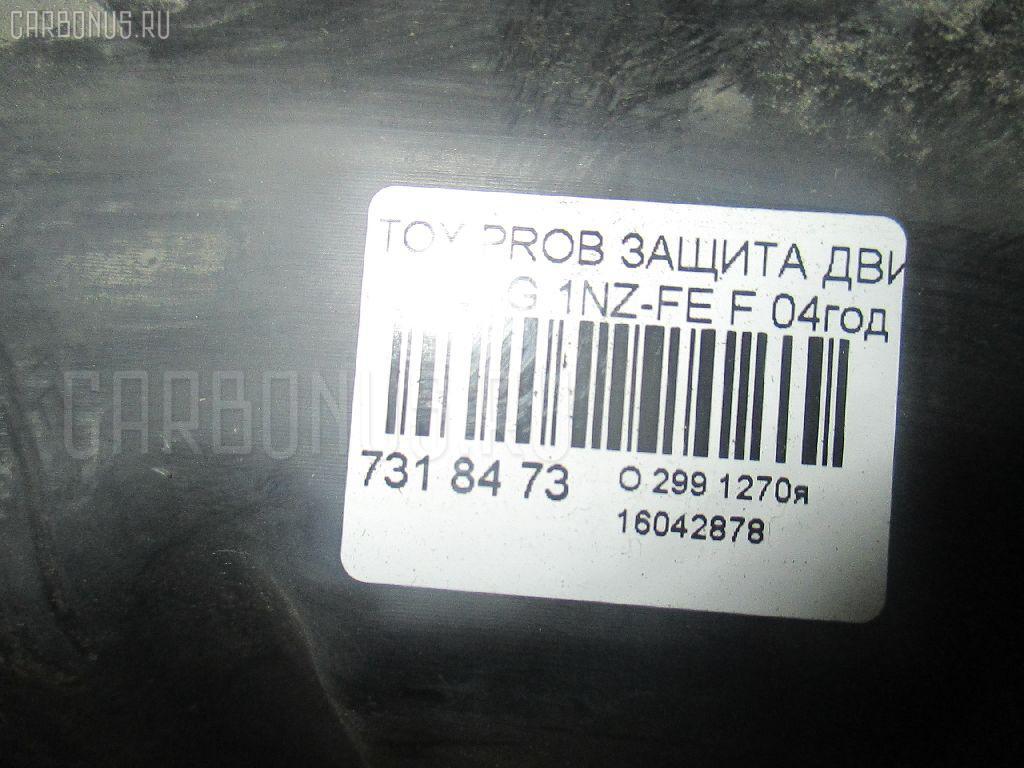 Защита двигателя TOYOTA PROBOX NCP58G 1NZ-FE Фото 7