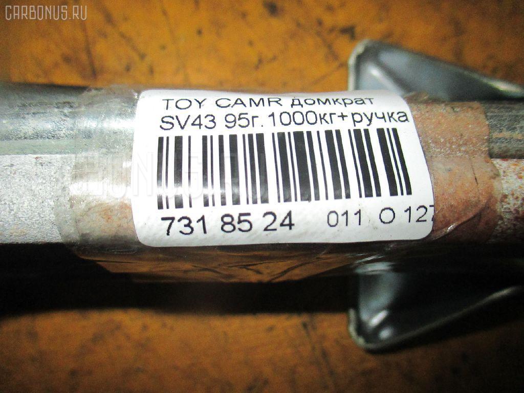 Домкрат TOYOTA CAMRY SV43 1995 09111-22060 4 4 Фото 8