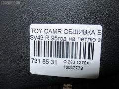 Обшивка багажника Toyota Camry SV43 Фото 9