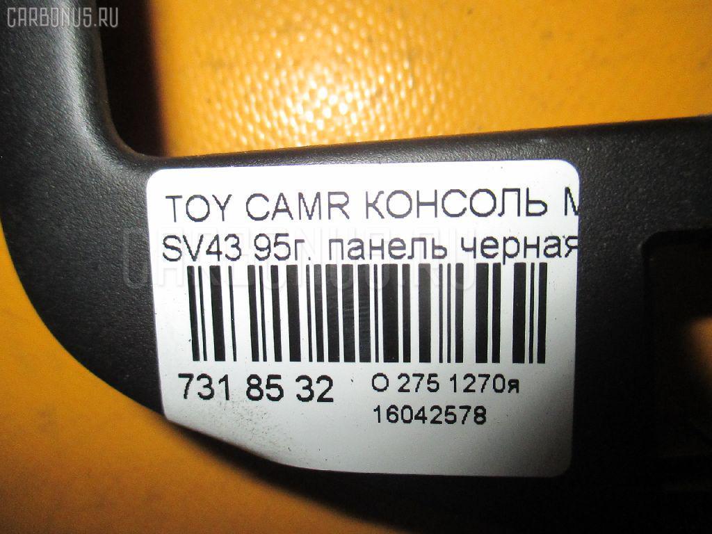 Консоль магнитофона TOYOTA CAMRY SV43 Фото 9