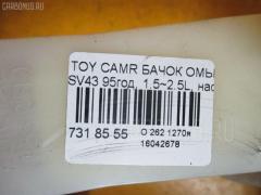 Бачок омывателя TOYOTA CAMRY SV43 Фото 9
