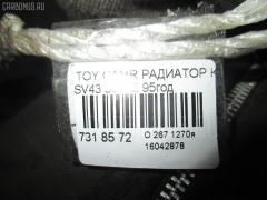 Радиатор кондиционера TOYOTA CAMRY SV43 3S-FE Фото 9