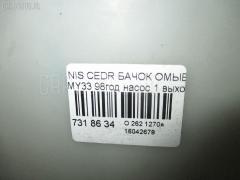 Бачок омывателя Nissan Cedric MY33 Фото 7