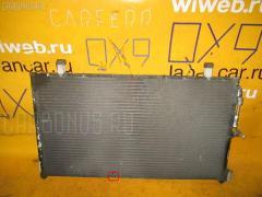 Радиатор кондиционера NISSAN CEDRIC MY33 VQ25DE Фото 2