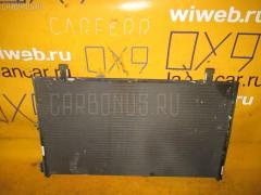 Радиатор кондиционера NISSAN CEDRIC MY33 VQ25DE Фото 3