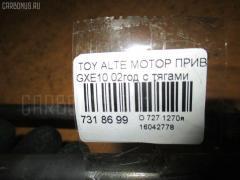 Мотор привода дворников TOYOTA ALTEZZA GXE10 Фото 8